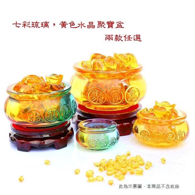 【原藝坊】招財轉運 七彩琉璃 水晶元寶聚寶盆(約8*6.5公分)