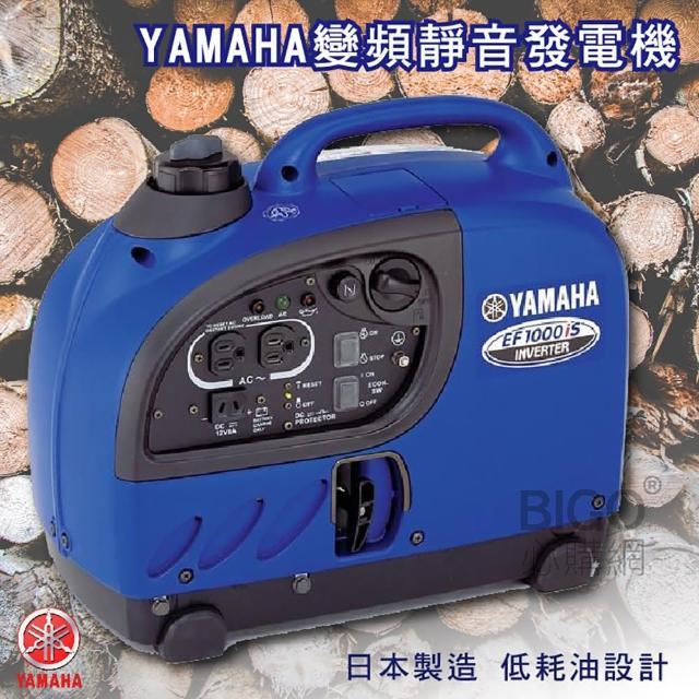 【YAMAHA 山葉】變頻靜音發電機 EF1000IS(小型發電機 方便 好攜帶 露營 颱風 戶外用電 變頻發電機)
