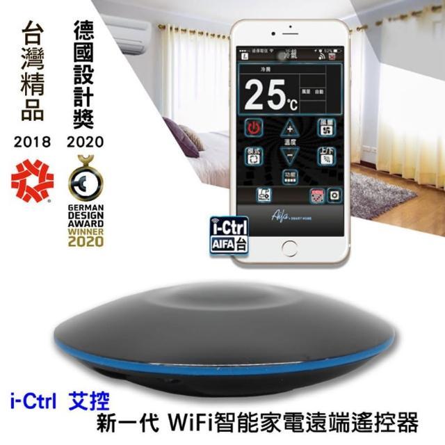 【AIFA】i-Ctrl艾控 WiFi智能家電遠端遙控器