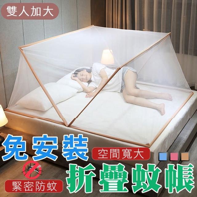 【Deli】免安裝摺疊蚊帳雙人加大(免安裝/好收納/易安裝)