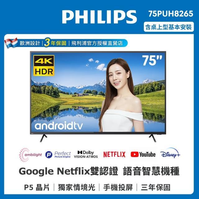【Philips 飛利浦】75吋4K andriod 9.0安卓聯網液晶顯示器75PUH8265(加飛利浦情境劇院組)