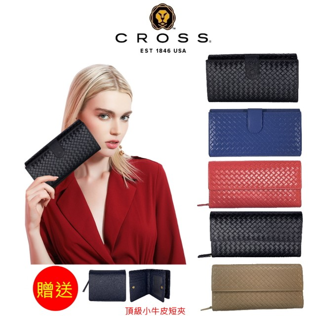 CROSS【CROSS】限量1折 頂級小羊皮編織紋女用長夾 全新專櫃展示品(贈送頂級名牌短夾)