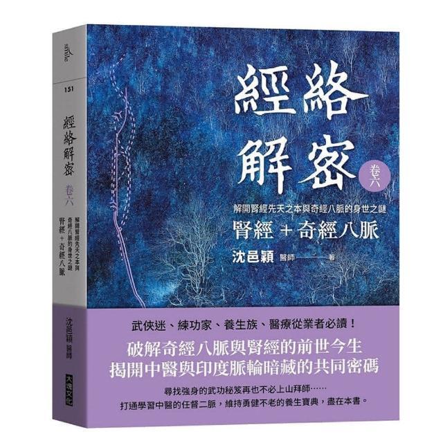 618強打★經絡解密 卷六:八脈解開腎經先天之本與奇經八脈的身世之謎一腎經+奇經
