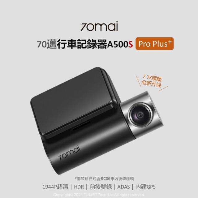 【70邁 行車記錄器 A500S套裝】GPS 智慧行車記錄器 2.7K 高畫質前後雙錄(#GPS#前後錄#2.7K#APP操作#70mai)