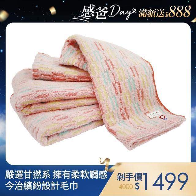 【Marushin 丸真】今治繽紛系列毛浴巾超值4件組(毛巾x2 浴巾x2)