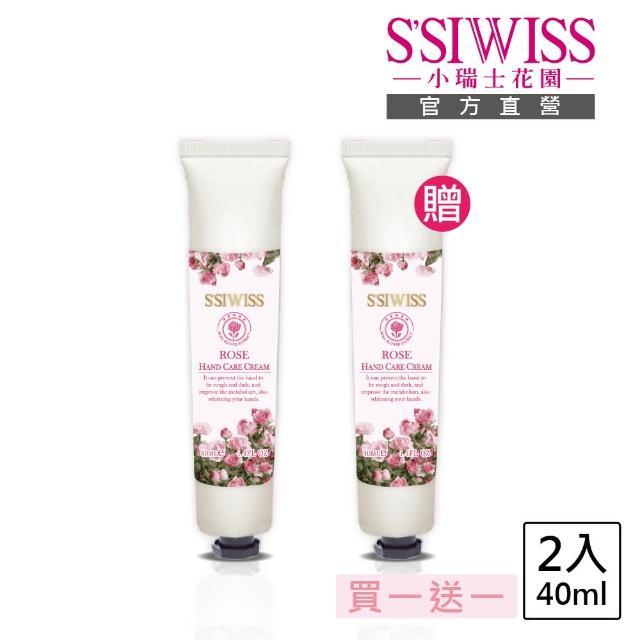 【SSIWISS】小瑞士花園 - 薔薇玫瑰護手霜 40ml(買一送一)