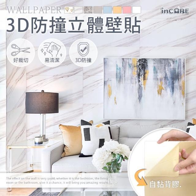 【Incare】3D加厚防撞防水自黏立體壁貼(24入組/8款任選)