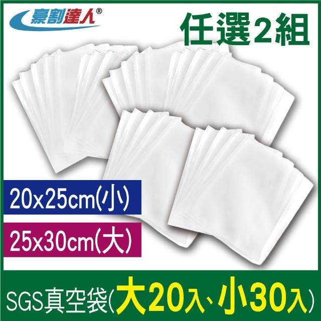 【豪割達人】SGS真空袋大20、小30-2入任選組(25x30cm、20x25cm真空機 密封口袋 網紋路袋 收納保鮮袋)