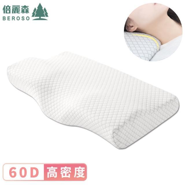 【Beroso 倍麗森】3D空氣棉防鼾護頸紓壓蝶型記憶枕頭(12cm中枕 側睡枕)