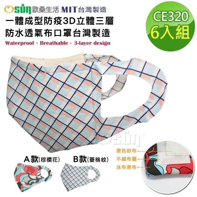 【Osun】一體成型防疫3D立體三層防水透氣布口罩台灣製造-6入組(印花圖騰款/CE320)