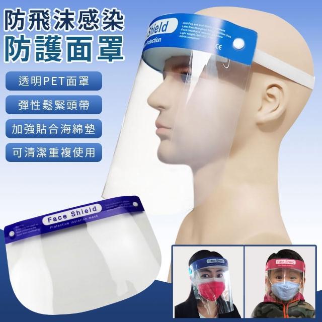 【EZlife】頭戴式防飛沫防護面罩(3入組)
