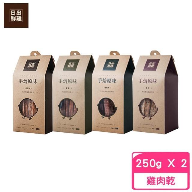 【日出鮮雞】手焙原味-雞肉乾系列 250g(犬貓通用)(2入組)