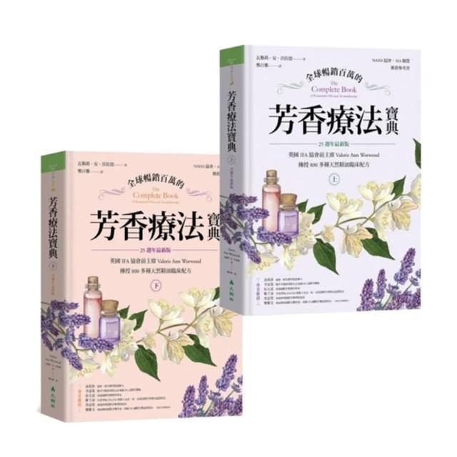 全球暢銷百萬的芳香療法寶典(全兩冊)