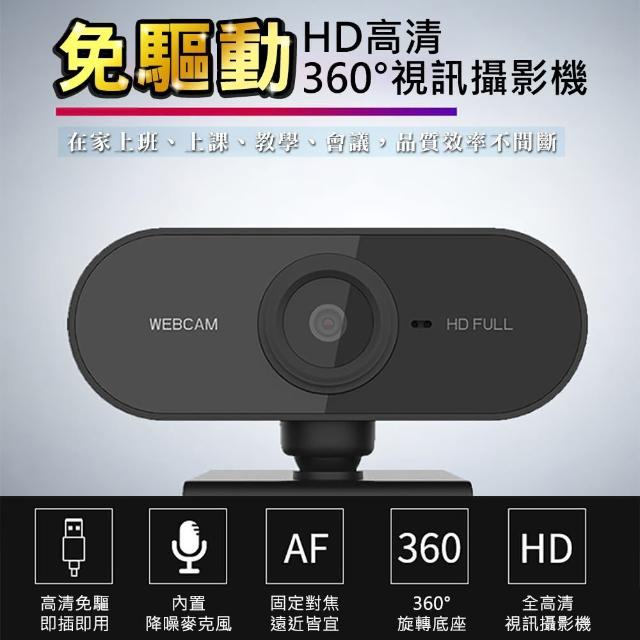 【WIDE VIEW】免驅動HD高清360°視訊攝影機(HAY-01)