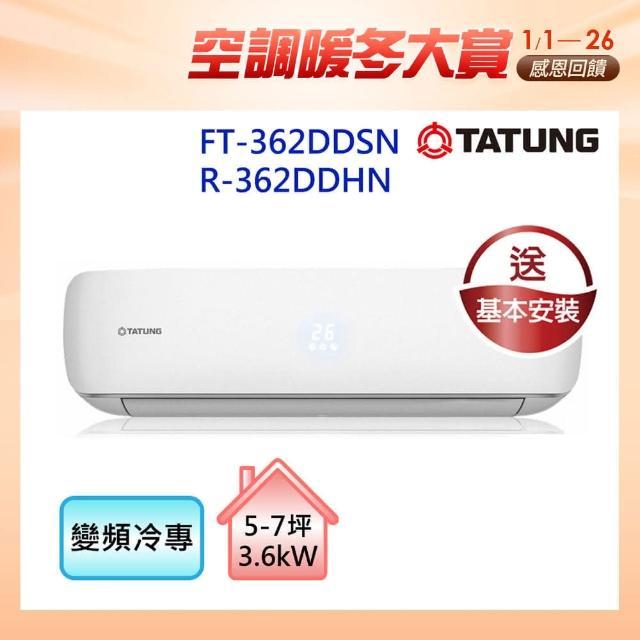 【TATUNG 大同】5-7坪直流變頻冷專晶采系列(FT-362DDSN/R-362DDHN)