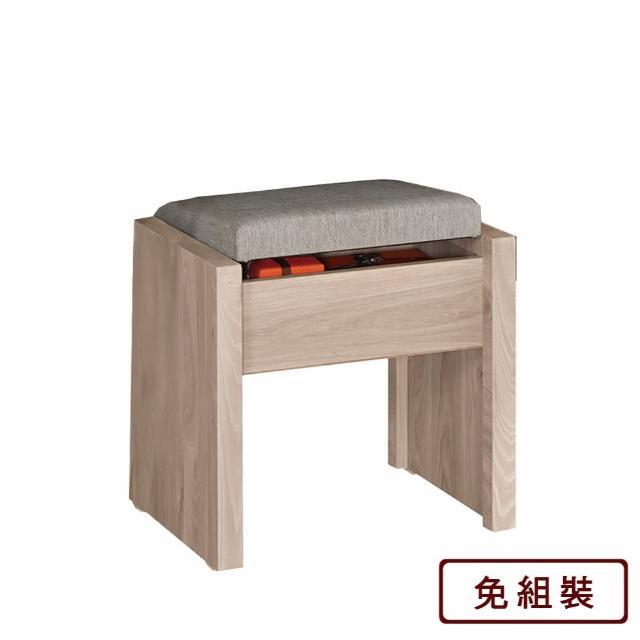 【AS】納維斯掀蓋收納化妝椅-41.5x35x43cm