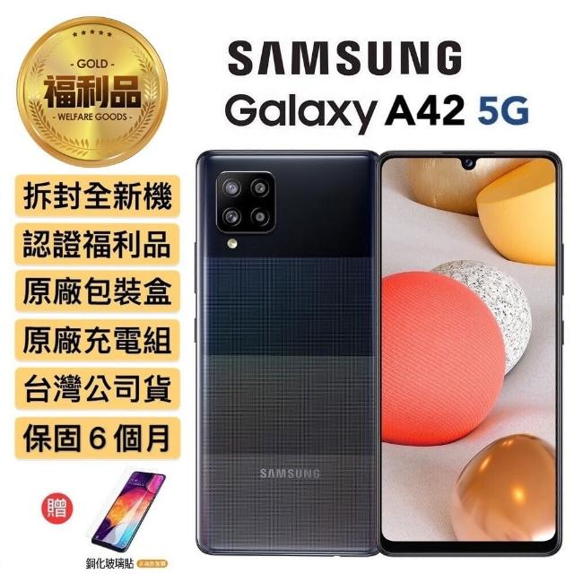 【SAMSUNG 三星】認證福利品 Galaxy A42 5G 6.6吋 128GB 四鏡頭智慧型手機(外觀9.9成新_加贈鋼化玻璃貼)