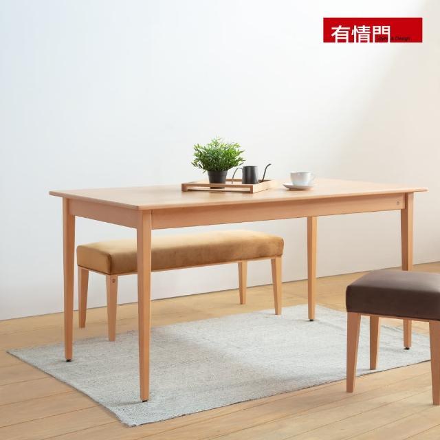 【有情門】STRAUSS Lab 端端實木餐桌 W135 三木色可選(製作期為10-15個工作天/實木/MIT/工作桌/書桌)