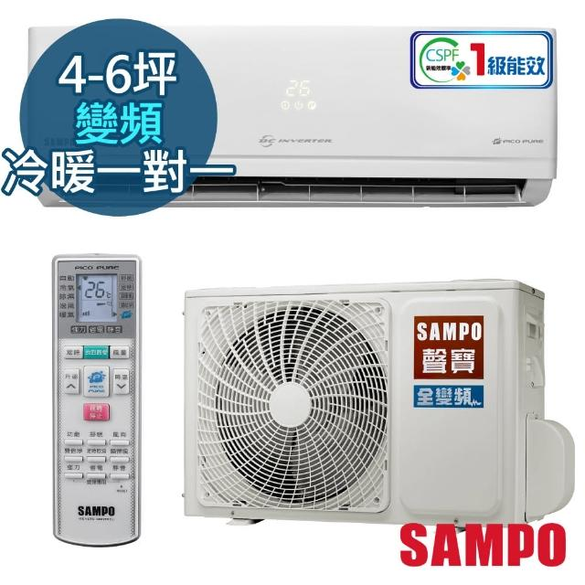【SAMPO 聲寶】4-6坪旗艦變頻一級冷暖一對一分離式冷氣(AU-PC28DC1/AM-PC28DC1)