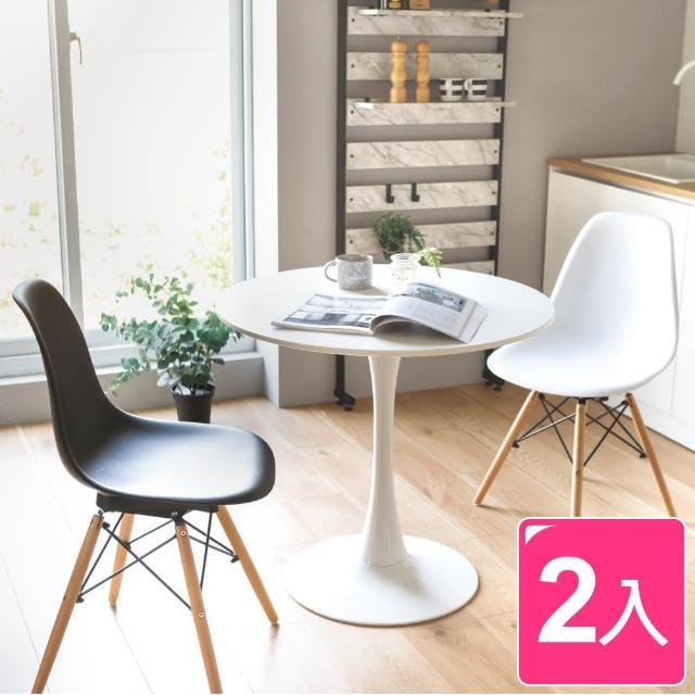 【PEACHY LIFE 完美主義】北歐復刻360度旋轉餐椅/休閒椅/書桌椅-2入(二色可選)
