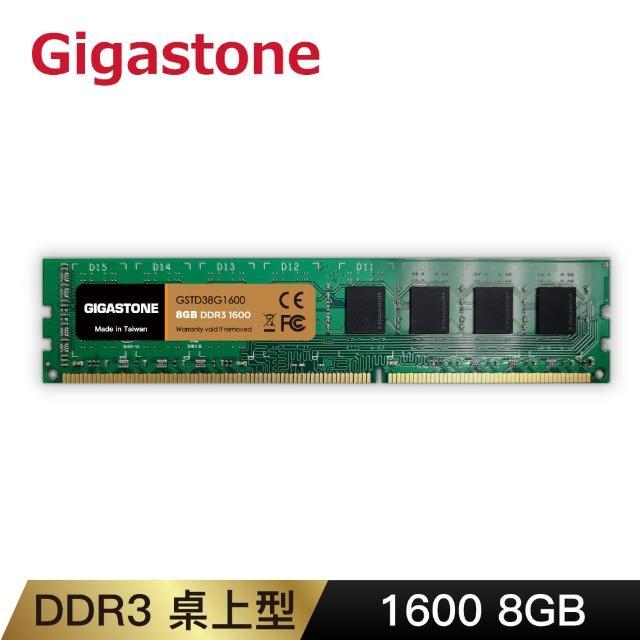 【Gigastone 立達國際】DDR3 1600MHz 8GB 桌上型記憶體 單入(PC專用)