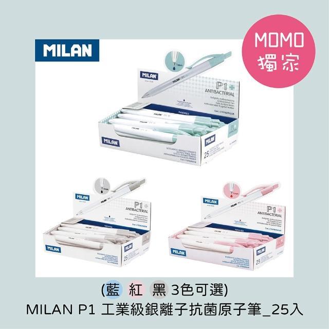 【MILAN】MOMO獨家超值量販包_MILAN P1 工業級銀離子抗菌原子筆_1.0mm_25入_3色可選(量販包_抗菌筆原子筆)