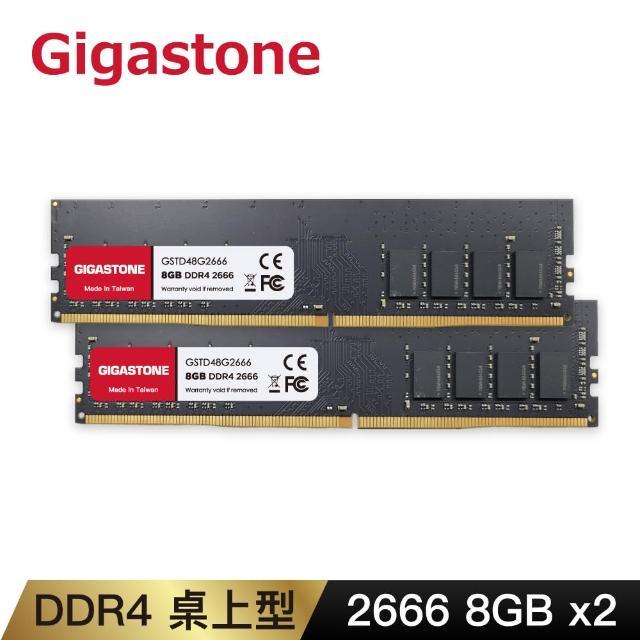 【Gigastone 立達國際】DDR4 2666MHz 8GB 桌上型記憶體 2入組(PC專用)