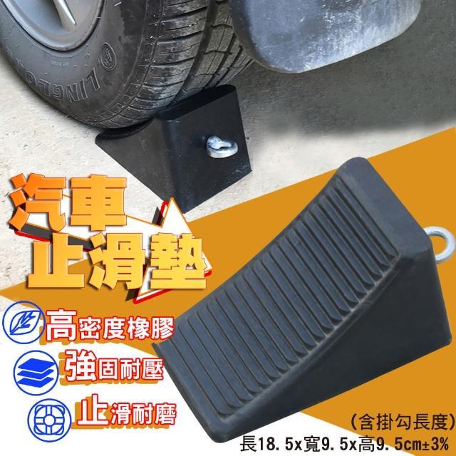 【車的背包】2入組 汽車專用斜坡止滑墊(車輪定位器 橡膠止滑器 止退器 三角橡膠墊)