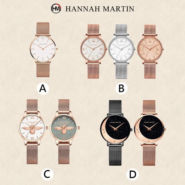 【HANNAH MARTIN】優質精緻美米蘭帶腕錶(多款任選)