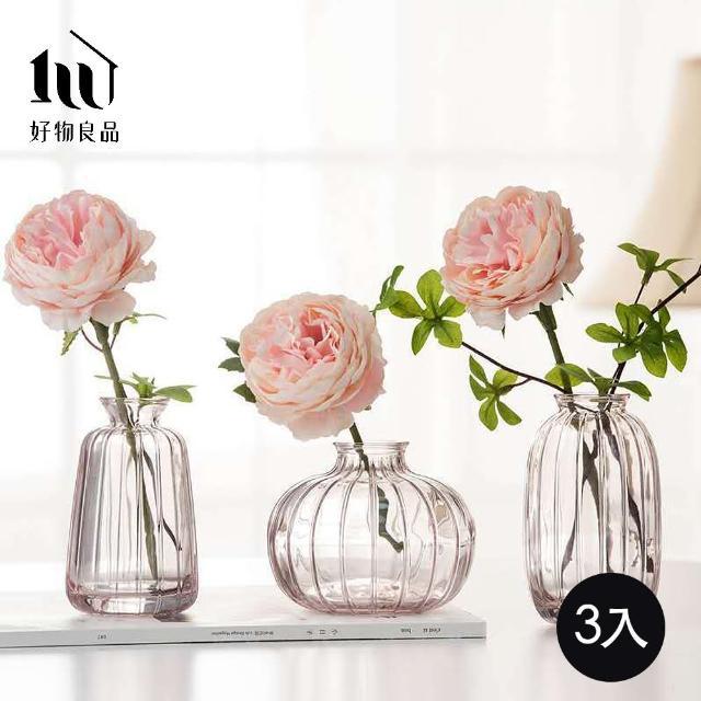 【好物良品】簡約浮雕迷你花瓶桌面擺飾一支花器(粉色三入組-圓錐瓶、圓高瓶、圓胖瓶各一)