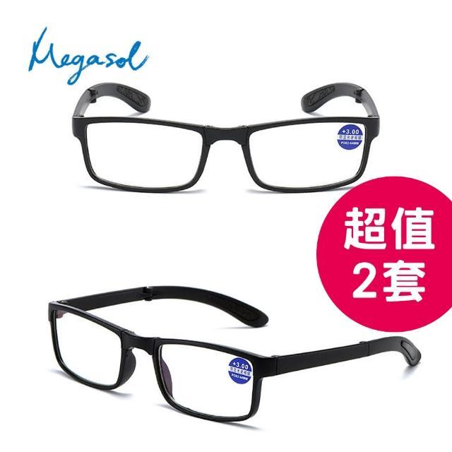 【MEGASOL】抗UV400便攜濾藍光摺疊老花眼鏡2件組(經典黑色中性矩方框-KQ-5296)