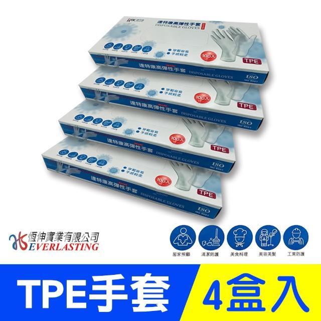 【達特康】TPE防護手套/無粉未滅菌/一次性手套/拋棄式手套(100支/4盒入)