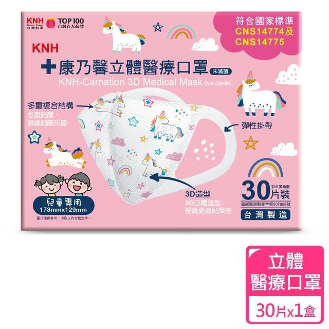 【KNH-康乃馨】立體醫療口罩30片盒裝 未滅菌(3D立體兒童 彩虹獨角獸)