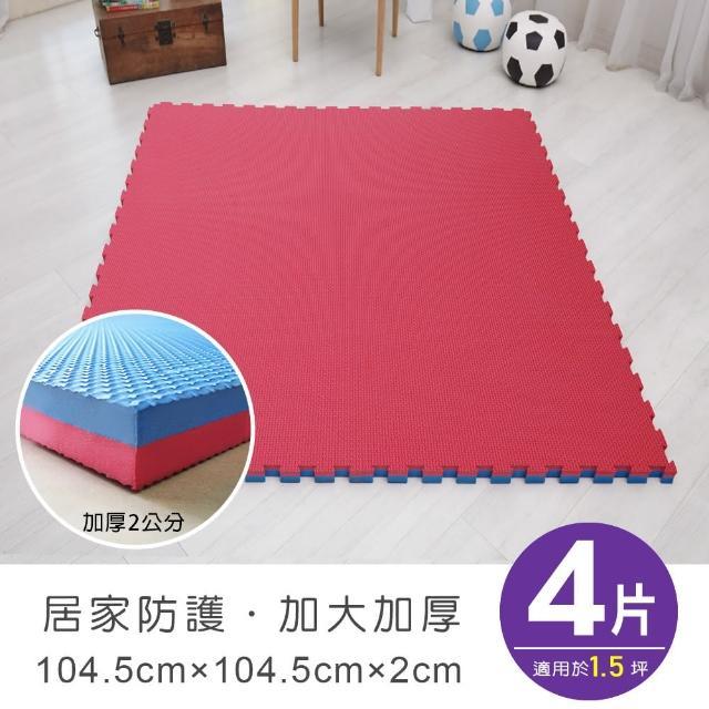 【Apengu】居家防護加大104.5*104.5*2CM十字紋紅藍雙色巧拼地墊(4片裝-適用1.5坪)