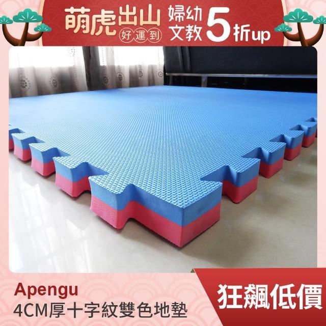 【Apengu】居家防護加大特厚104.5*104.5*4CM十字紋紅藍雙色巧拼地墊(1片裝)