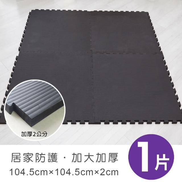 【Apengu】居家防護加大104.5*104.5*2CM榻榻米紋黑色巧拼地墊(1片裝)
