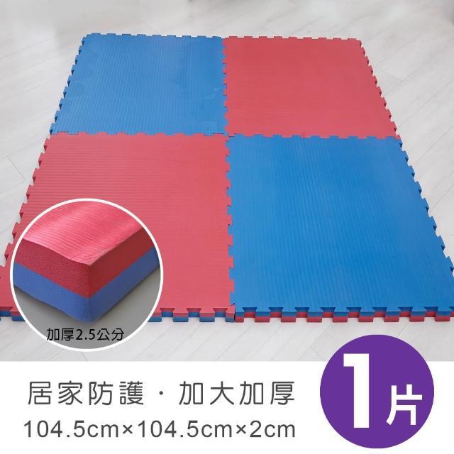 【Apengu】居家防護加大104.5*104.5*2.5CM榻榻米紋紅藍雙色巧拼地墊(1片裝)