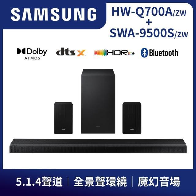 【SAMSUNG 三星】5.1.4聲道 藍牙無線家庭劇院組(聲霸HW-Q700A/ZW+環繞喇叭SWA-9500SS/ZW)