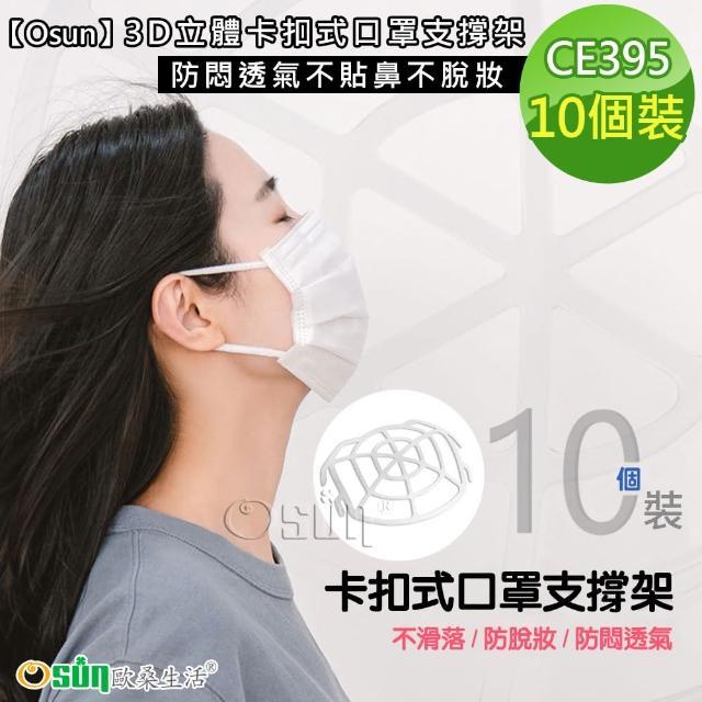 【Osun】3D立體卡扣式口罩支撐架防悶透氣不貼鼻不脫妝10個裝(CE395-)