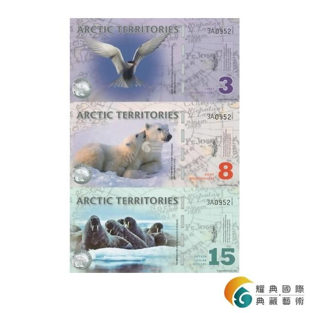 【耀典真品】北極 3 元 – 8 元 - 15 元 特殊面額 三連體(-絕版塑膠鈔)