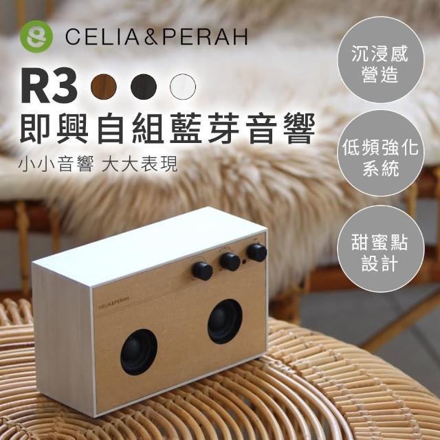 【CELIA&PERAH】R3即興自組藍牙音響/喇叭(白木紋)