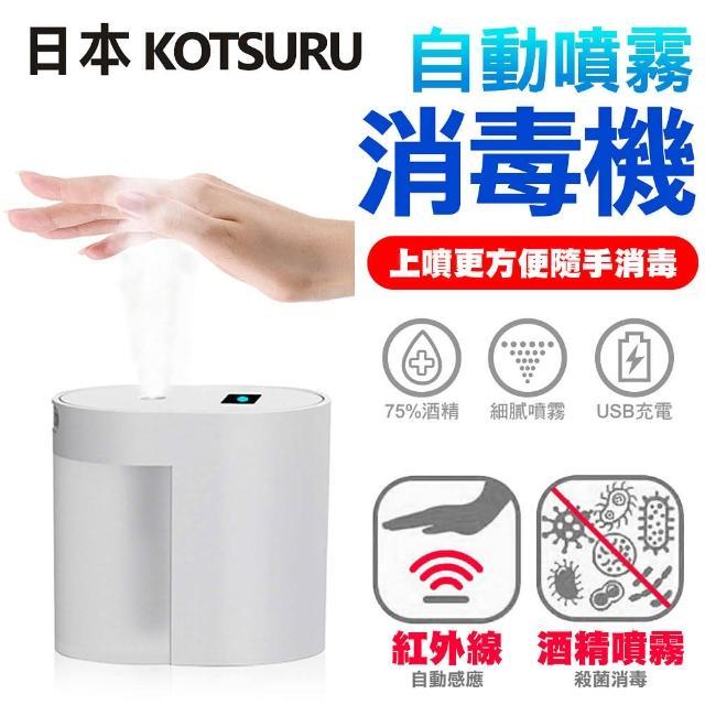 【日本KOTSURU】上噴式 自動感應 酒精噴霧消毒機 USB充電式(防疫必備 酒精 消毒)