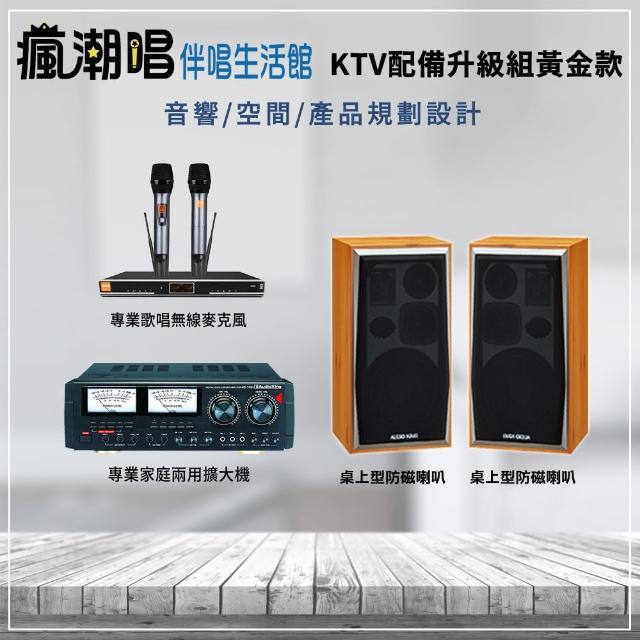 【瘋潮唱】AI智慧無線麥克風XAudioKing專業擴大機(KTV設備升級組黃金款)