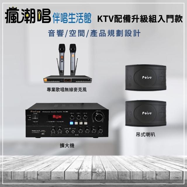 【瘋潮唱】AI智慧無線麥克風X專業歌唱喇叭(KTV設備升級組入門款)
