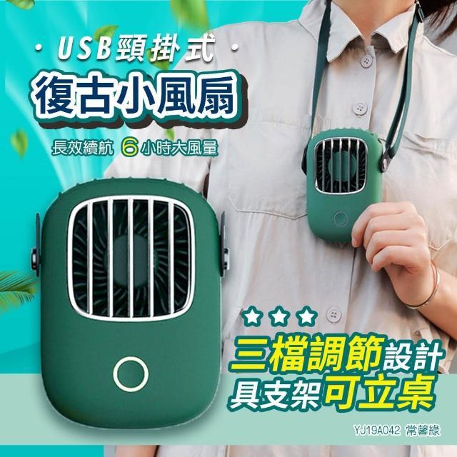 【WIDE VIEW】常馨綠USB頸掛式復古小風扇(YJ19A042)