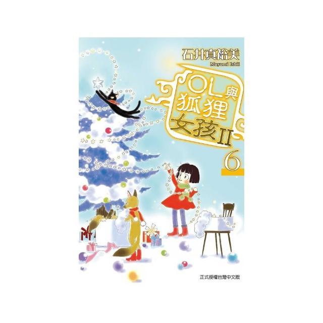 OL與狐狸女孩Ⅱ 6 完