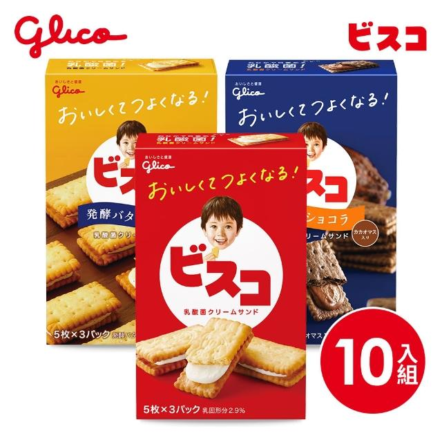 【Glico 格力高】Bisco百思可 乳酸菌夾心餅乾x10入(香草奶油57.6g/牛奶61.8g/可可58.1g)