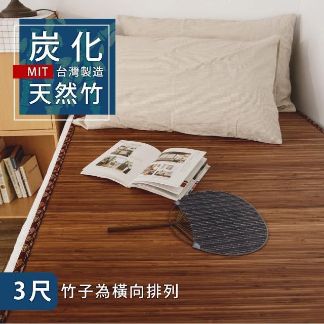 【絲薇諾】MIT和風炭香4mm竹蓆/涼蓆(單人3尺)
