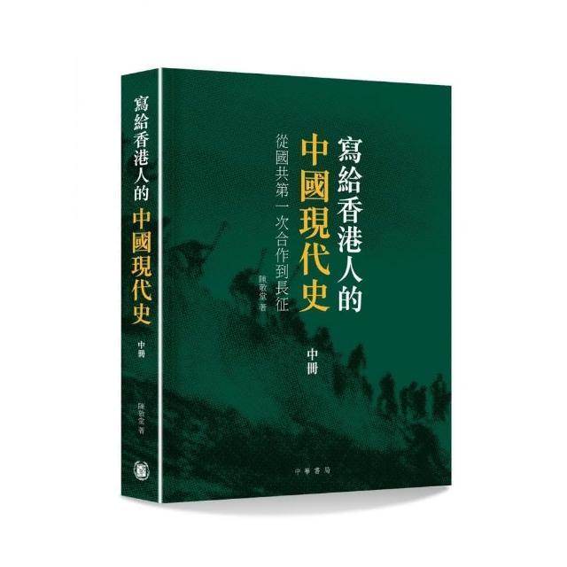 寫給香港人的中國現代史•中冊――從國共第一次合作到長征