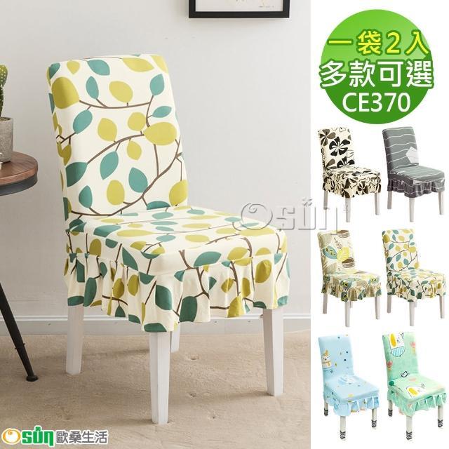 【Osun】波浪裙襬酒店餐廳風格印花彈性椅子套家用座椅背餐椅套-2個/袋(多款可選 / CE370)